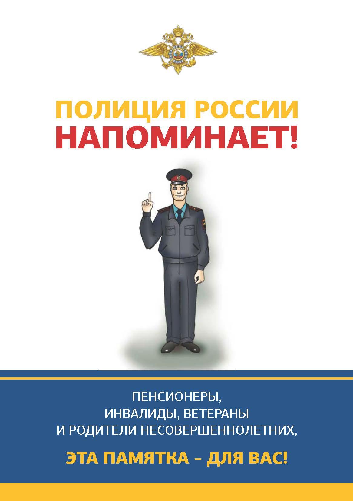 Осторожно! МОШЕННИКИ!_Страница_01