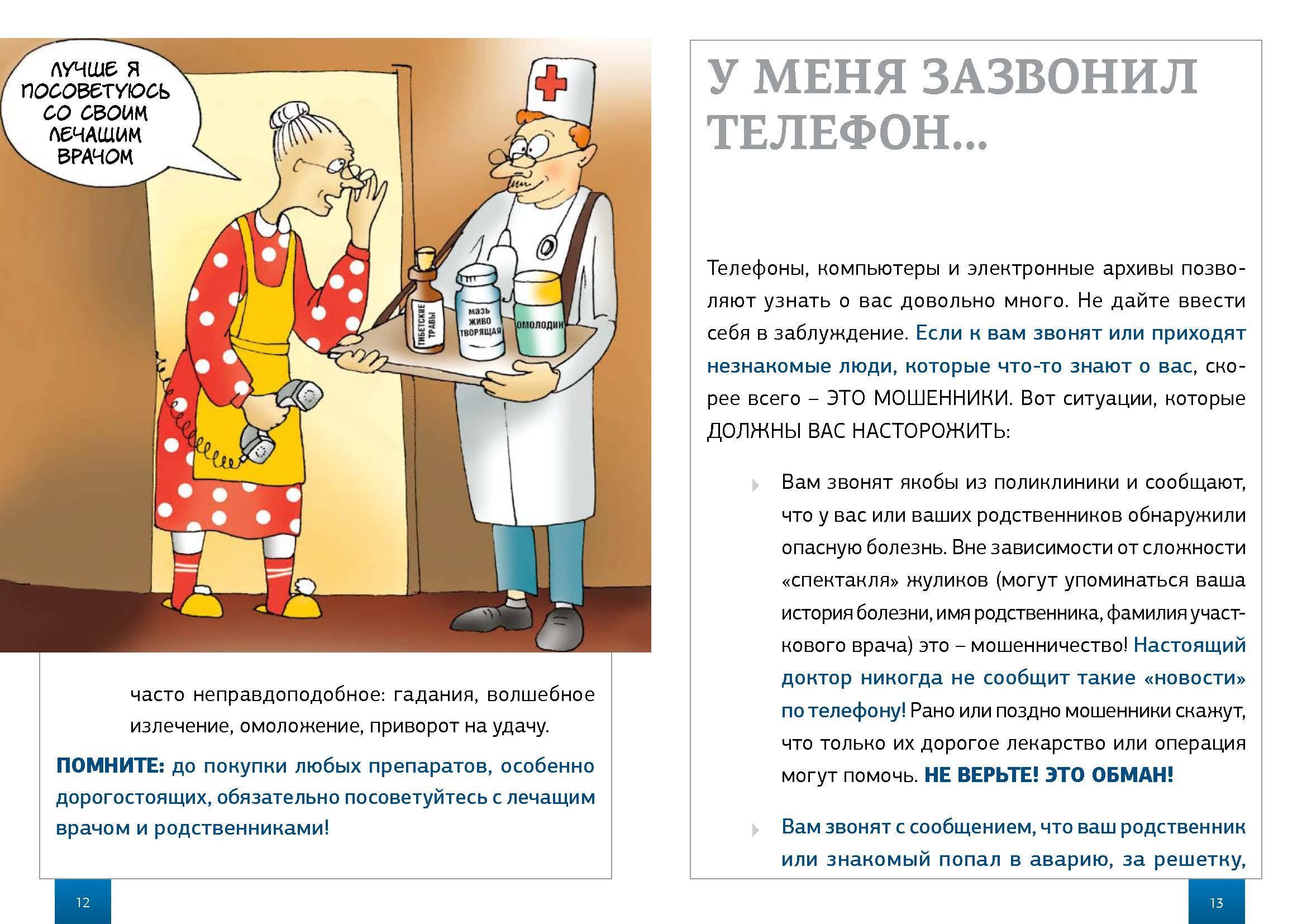 Осторожно! МОШЕННИКИ!_Страница_07