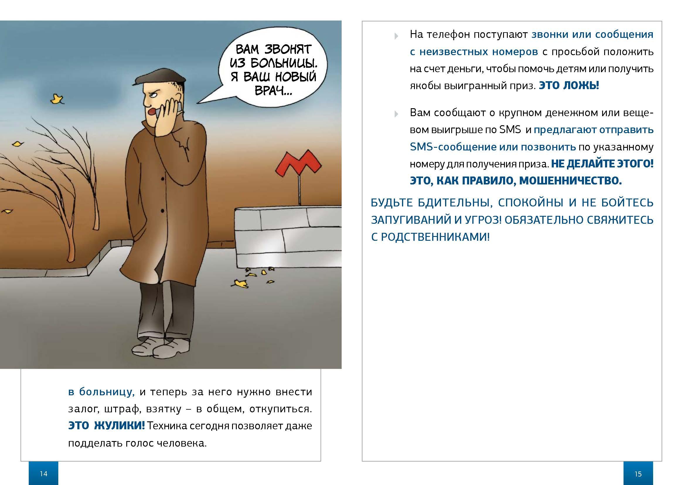 Осторожно! МОШЕННИКИ!_Страница_08