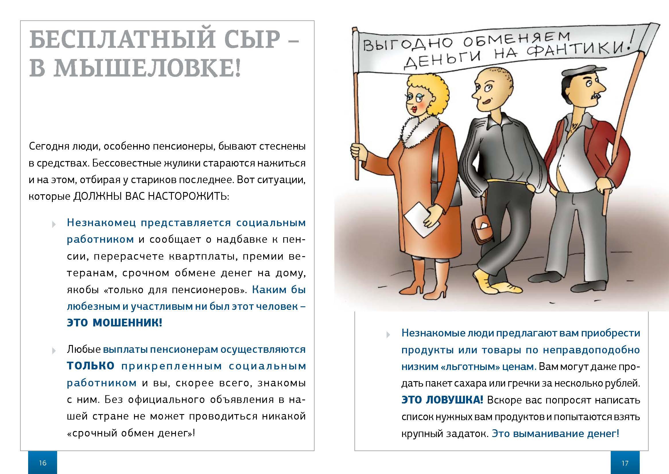 Осторожно! МОШЕННИКИ!_Страница_09