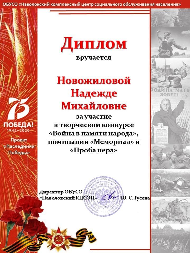 Диплом Новожиловой
