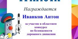 иванков антон