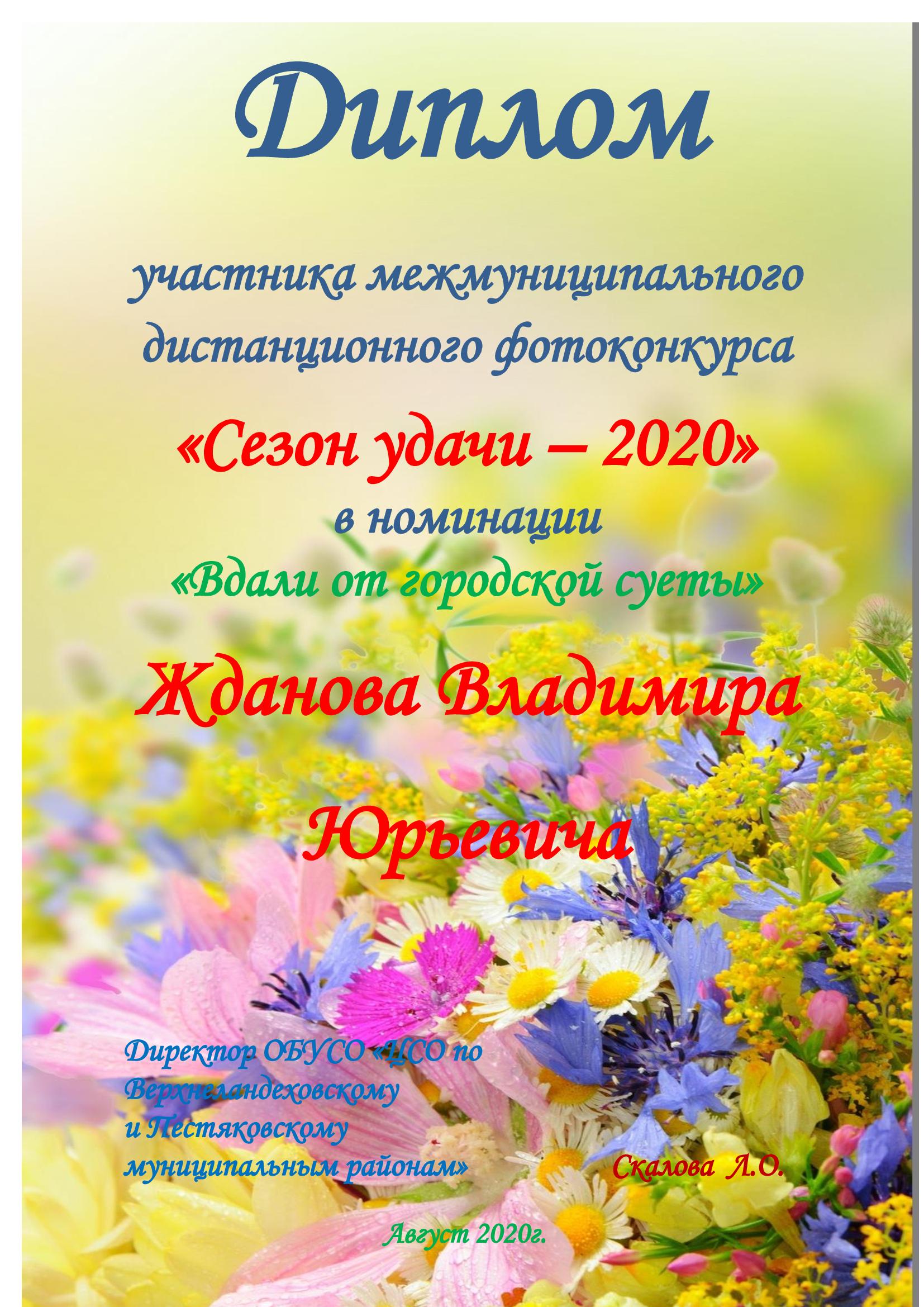 диплом-Жданова-В.Ю.