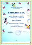Благодарность Чудов (pdf.io)
