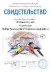 Диплом_покормите птиц_А4.cdr