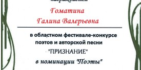 2 стихи Гоматина Г.В. (1)
